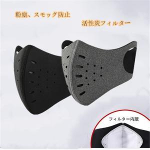 バイク用マスク 自転車マスク フェイスマスク スモッグ レーニングマスク 防塵 花粉対策  スポーツ...