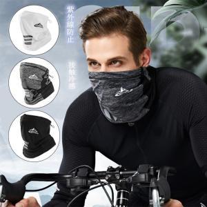 在庫一掃 バイク用マスク フェイスマスク  UVカット 釣り アウトドア 日焼け防止 フェイスカバー...