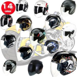 商品名:ジェットヘルメット サイズ: L(56-58cm) XL(58-60cm)2XL(60-62...