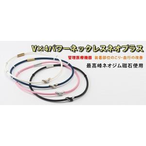 送料無料 VX4 ヴィフォー V4パワーネックレスネオプラス ブルー (管理医療機器)