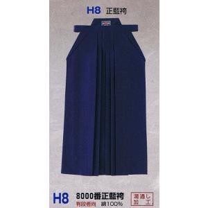九桜正藍剣道袴8000番(160-170cm)