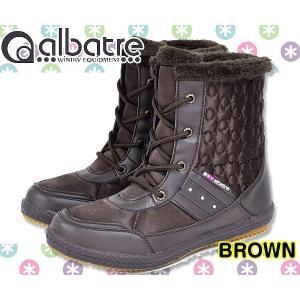 アルバートル ALBATRE レディーススノーブーツ AL-SB3620L ブラウン