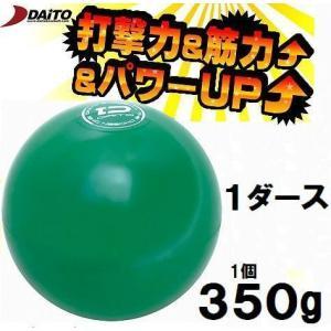 サンドボール 野球 ダイトベースボール 350g ダイト DAITO 12個 トレーニング用品 SS35 野球用品 ボール