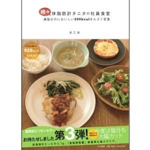 タニタ レシピ本『続々・体脂肪計タニタの社員食堂 減塩なのにおいしい500kcalまんぷく定食』