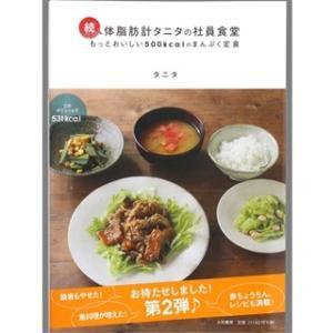 タニタ レシピ本「続・体脂肪計タニタの社員食堂」