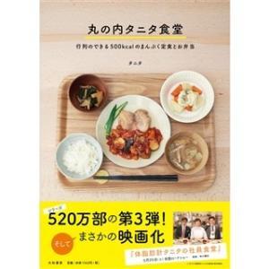 タニタ社員食堂のヘルシーレシピ第三弾 こちらはレシピ集の反響を受け、2012年にオープンした丸の内タ...