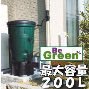 当店大人気の英国製の雨水タンク、木目調のおしゃれなデザインBe Green200L 本体のみ 簡単に...