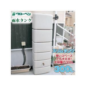 【グローベン 雨水タンク スリムタンク300Lセット】 ・サイズ 幅580×奥行き370×高さ182...