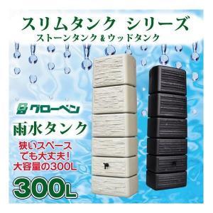 【グローベン社製雨水タンク スリムストーンタンク/スリムウッドタンク 300Lセット】 ・サイズ 幅...