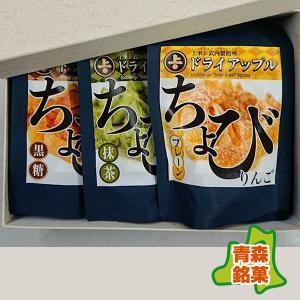 【新発売】ちょびりんご・3種 詰合せ (武内製飴所:ギフトセット・りんご菓子・青森県産りんご100%)|tanken