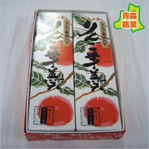 りんご羊かん 2本入 (武内製飴所:紅玉りんごの果肉たっぷり練り込んだ林檎羊羹)・無添加|tanken