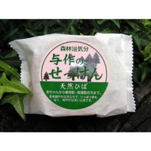 青森ひば油配合【与作のせっけん(100g)】ヒノキチオールがたくさん含まれている石鹸|tanken