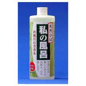 青森ひば油・天然ヒバ芳香水に高分子キトサンを加えた【私の風呂】|tanken