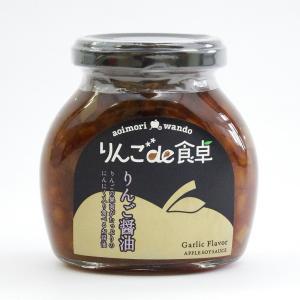 りんご醤油 (りんごde食卓・青い森わんど:食べる醤油・青森県産りんご・青森県産にんにく・醤油。調味料)|tanken