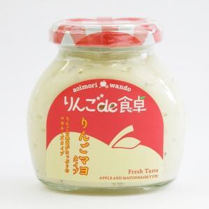 りんごマヨ タイプ(りんごde食卓・青い森わんど:青森県産紅玉使用・りんごマヨネーズ・フルーティ・調味料)|tanken