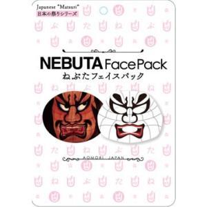 【メール便送料無料】ねぶたフェイスパック×3枚セット/NEBUTA・美容マスク・シートマスク・・青森ねぶた:ねぶたグッズ|tanken