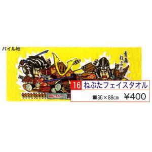 ねぶたフェイスタオル(黄色)青森ねぶた(ねぶた祭りグッズ)【ゆうパケット発送可】:ねぶたグッズ|tanken
