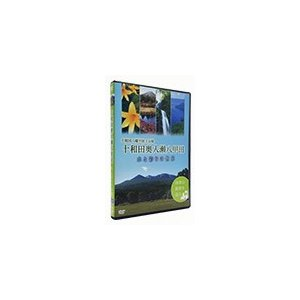 水と彩りの世界 「十和田奥入瀬八甲田」 2013 DVD|tanken
