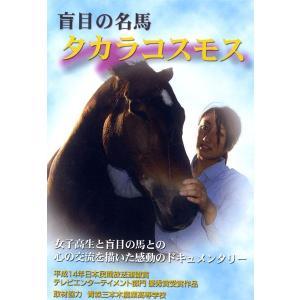 盲目の名馬 タカラコスモス DVD|tanken