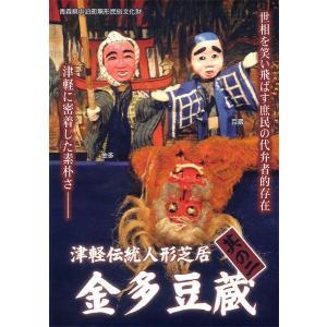 津軽伝統人形芝居 金多豆蔵 其の二 DVD|tanken