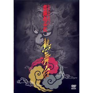日本の火まつり 青森ねぶた 熱舞台【ねぷたDVD】:青森ねぶた:ねぶたグッズ|tanken
