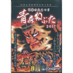 日本の火まつり 青森ねぶた 2017 【DVD】 語り:伊奈かっぺい:ねぶたグッズ|tanken