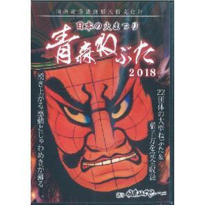 日本の火まつり 青森ねぶた 2018 【DVD】 語り:伊奈かっぺい:ねぶたグッズ|tanken