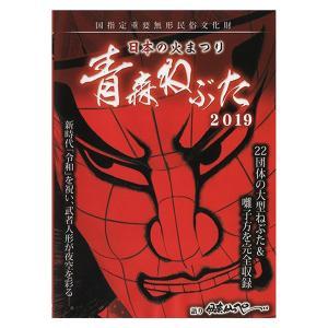 NEW!日本の火まつり 青森ねぶた 2019 【DVD】 語り:伊奈かっぺい:ねぶたグッズ tanken