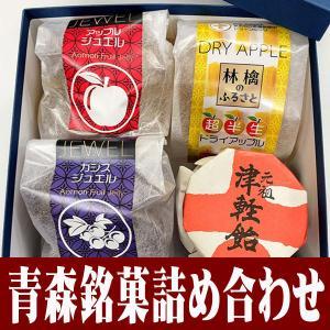 青森銘菓詰め合わせ(1) (武内製飴所:ギフトセット・津軽飴・りんご菓子・玉ゼリー)|tanken