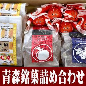 青森銘菓詰め合わせ(2) (武内製飴所:ギフトセット・りんご菓子・玉ゼリー・玉羊羹)|tanken