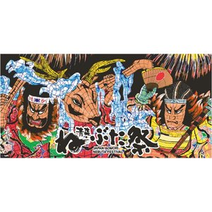 竹浪比呂央ねぶたバスタオル 蝦夷ケ島:甲州屋:ねぶたグッズ|tanken