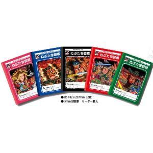 ねぶた学習帳5冊パック・青森ねぶた:甲州屋 【ゆうパケット発送可】|tanken