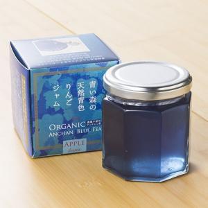 青い森の天然青色りんごジャム(大):天然青色色素アンチャン・青いジャム・JT&Associates tanken