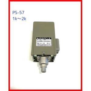 山田電機製 圧力スイッチ PS-57 (1k〜2k)屋内用|tankgennosuke1