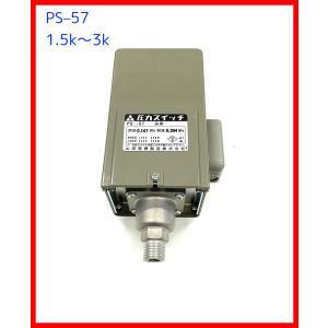 山田電機製 圧力スイッチ PS-57 (1.5k〜3k)屋内用|tankgennosuke1