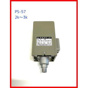 山田電機製 圧力スイッチ PS-57 (2k〜3k)屋内用|tankgennosuke1