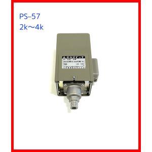 山田電機製 圧力スイッチ PS-57 (2k〜4k)屋内用|tankgennosuke1
