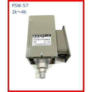 山田電機製 圧力スイッチ PSW-57(2k〜4k) 屋外用|tankgennosuke1