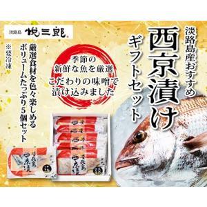 淡路島産 おすすめ西京漬けギフトセット (5個入り) tanmi