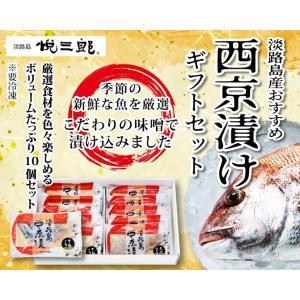 淡路島産 おすすめ西京漬けギフトセット (10個入り) tanmi