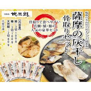 薩摩の灰干し 国産魚、骨取りセット tanmi