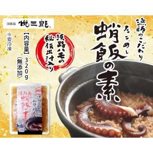 淡路島産 絶品蛸飯の素 tanmi