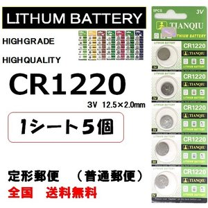 CR1220 リチウム ボタン電池 5個 ポイント消化