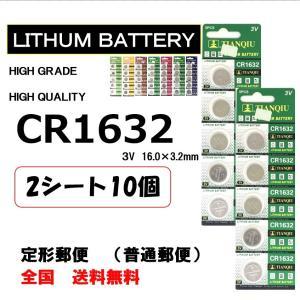 CR1632 リチウム ボタン電池 2シート 10個