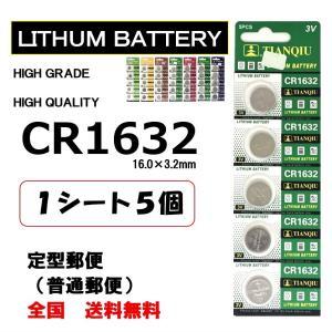 CR1632 リチウム ボタン電池 5個 ポイント消化