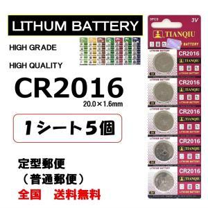 リチウムバッテリー CR2016 1シート 5個 コイン電池 3V  中国製ですが、大手家電メーカー...