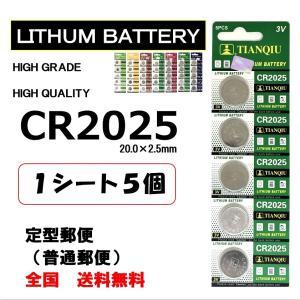 リチウムバッテリー CR2025 1シート5個 コイン電池 3V  中国製ですが、大手家電メーカーも...
