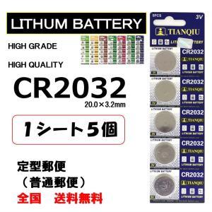 CR2032 リチウム ボタン電池 5個 ポイント消化