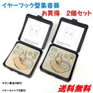 イヤーフック型 集音器 2個セット 耳かけ式 左右両耳兼用 お得な2個セット