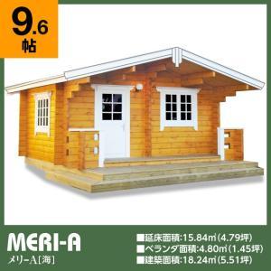 ●メリA(ログ厚50mm)大きな屋根とベランダ付の5坪タイプ...